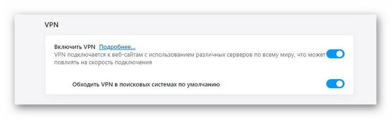 aktivacija-vpn-v-opera-vpn.jpg