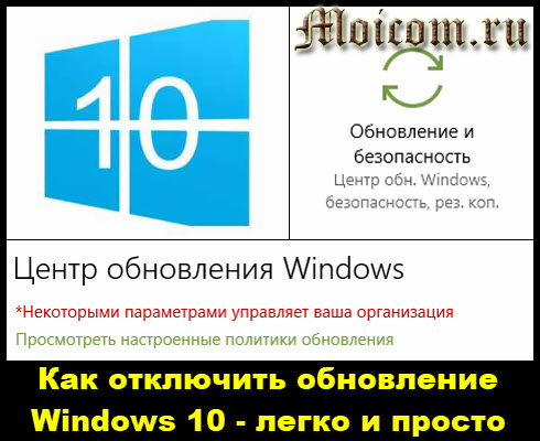Kak-otklyuchit-obnovlenie-Windows-10.jpg