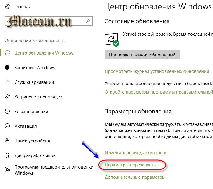 Kak-otklyuchit-obnovlenie-Windows-10-tsentr-obnovlenij-parametry-perezapuska.jpg