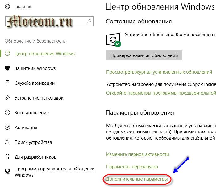 Kak-otklyuchit-obnovlenie-Windows-10-tsentr-obnovlenij-dopolnitelnye-parametry.jpg