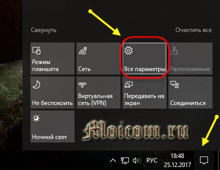 Kak-otklyuchit-obnovlenie-Windows-10-tsentr-uvedomlenij-vse-parametry.jpg