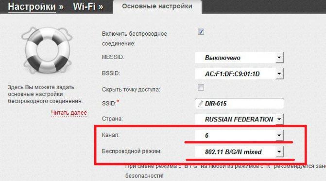 nastrojka-kanala-i-rezhima-wi-fi-seti.jpg