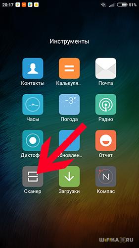 podelitsya-qr-kodom-wifi-xiaomi.png