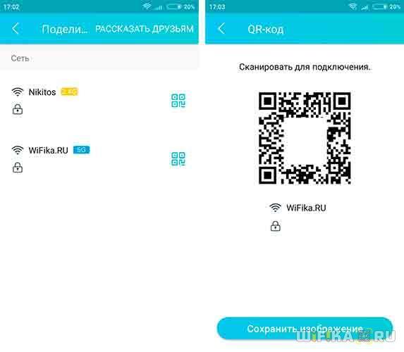 podelitsya-wifi-tether.jpg