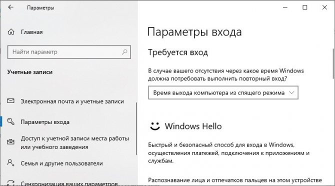 ubrat-zapros-parolya-posle-sna-v-windows.jpg