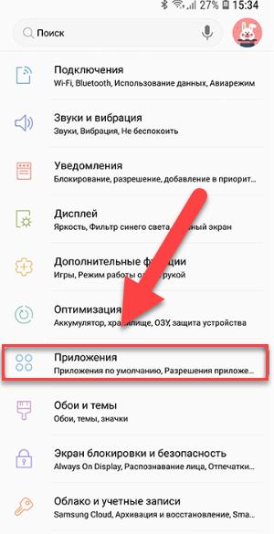 Пункт-меню-Приложения.png