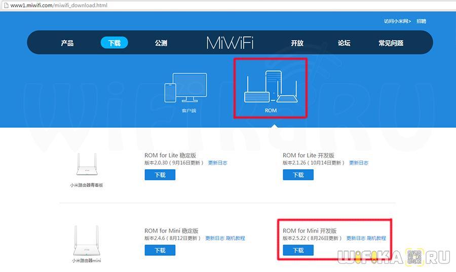 miwifi-developer-firmware.jpg