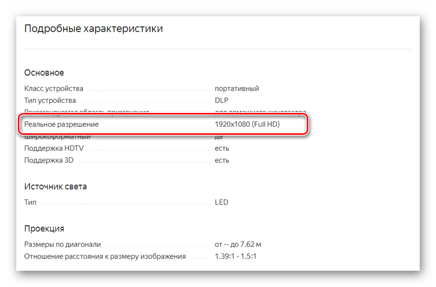 Primer-harakteristik-proektora-iz-magazina.png