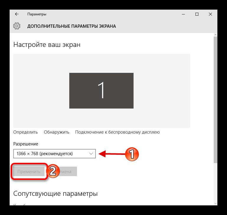 Izmenenie-razresheniya-e`krana-v-Windows-10.png