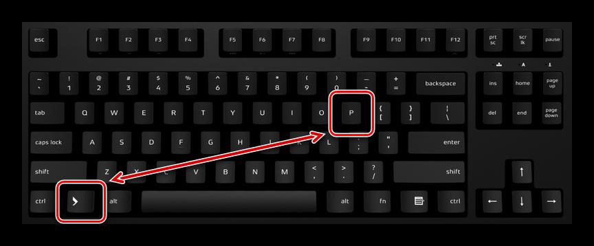 Ispolzovanie-sochetaniya-klavish-na-klaviature.png