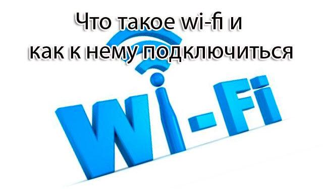 chto-takoe-wi-fi-i-kak-k-nemu-podkljuchitsja.jpg
