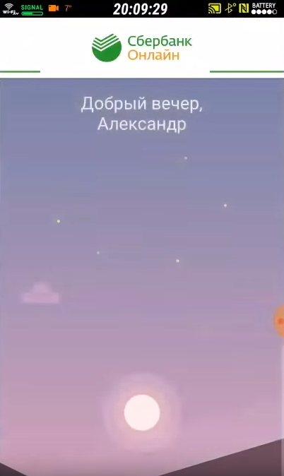 1572870213_sberbank-autorizaciya.jpg