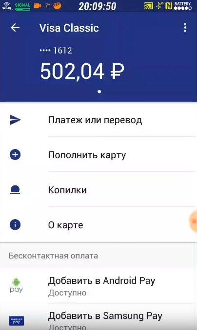 1572870224_dobavit-v-android-pay.jpg