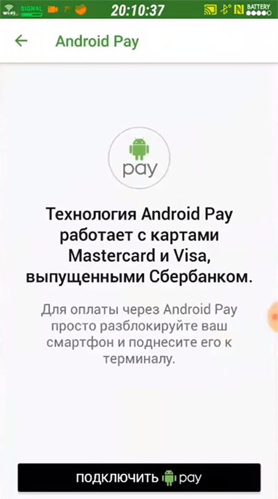 1572870187_podkluchit-android-pay.jpg