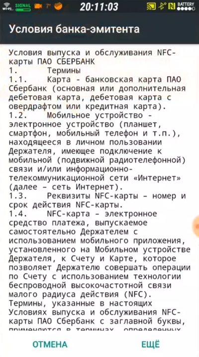 1572870149_usloviya-banka-emitenta.jpg