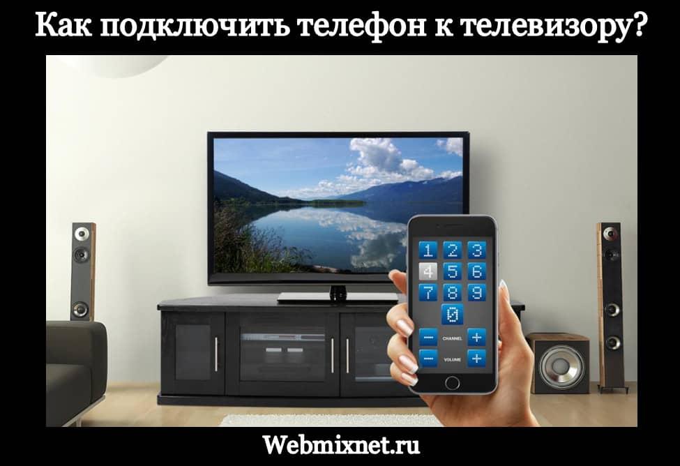 kak-podklyuchit-telefon-k-televizoru.jpg