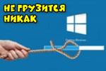 Ne-zagruzhaetsya-Windows-mozhet-byit-ee-kto-to-derzhit.jpg