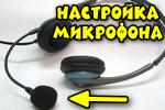Nastroyka-mikrofona.png