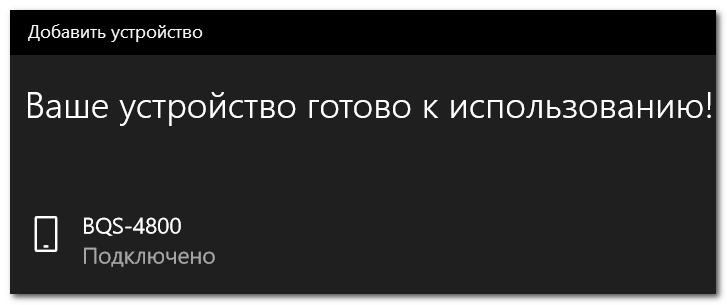 Ustroystvo-gotovo-k-ispolzovaniyu.png