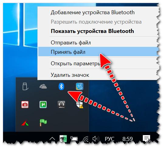 Windows-10-prinyat-fayl-po-Bluetooth.png