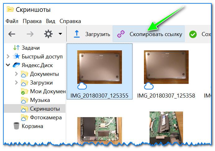 Skopirovat-ssyilku.jpg