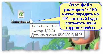 3-peredaem-link-na-zagruzku-torrenta.png