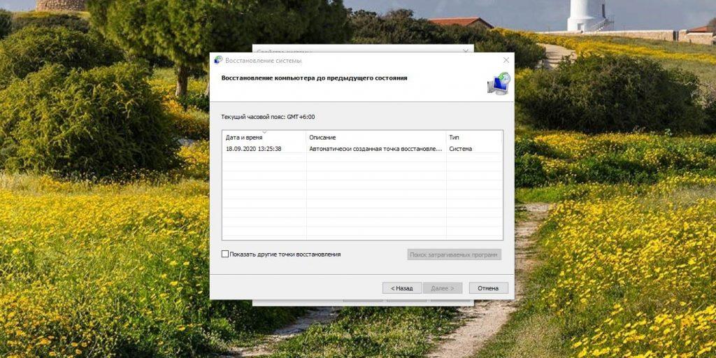 2020-09-22-17_16_12-Window_1600774491-e1600774502493-1024x512.jpg