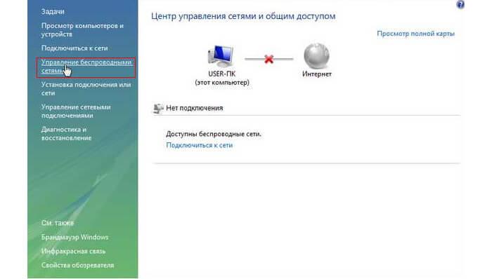 kak-uznat-parol-ot-vaj-faj-routera-cherez-kompyuter-windows.jpg