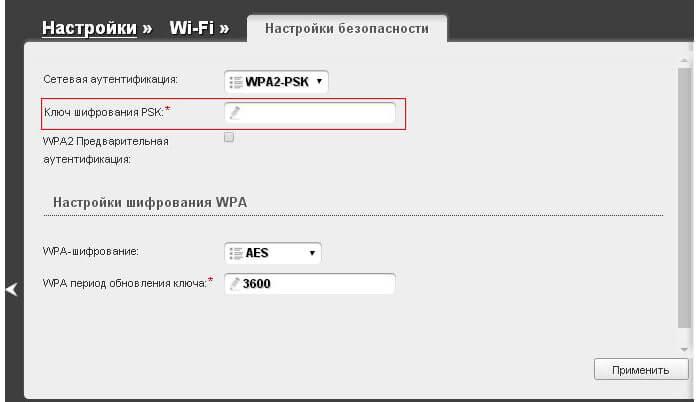 klyuch-bezopasnosti-svoego-wifi-na-kompyutere-windows-7-cherez-router.jpg