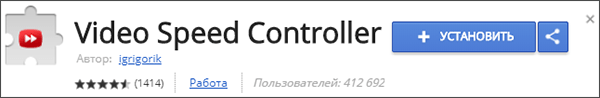 video-speed-controller