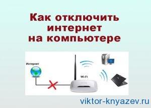 Kak-otklyuchit-internet-ris-1-300x214.jpg