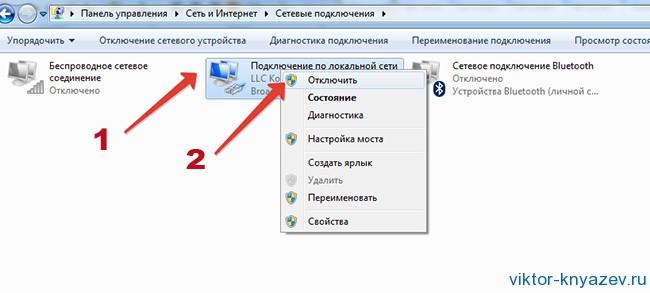 Kak-otklyuchit-internet-ris-2_.jpg