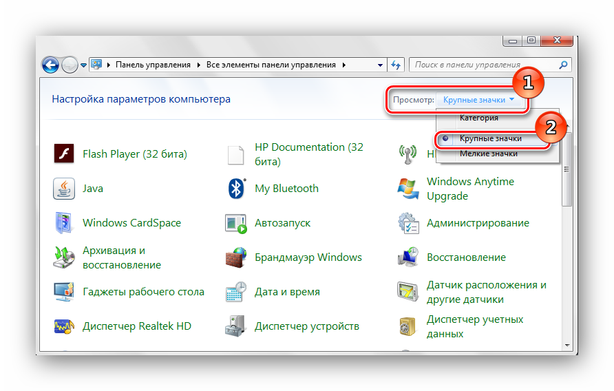 Panel-upravleniya-krupnyie-znachki-Windows-7.png