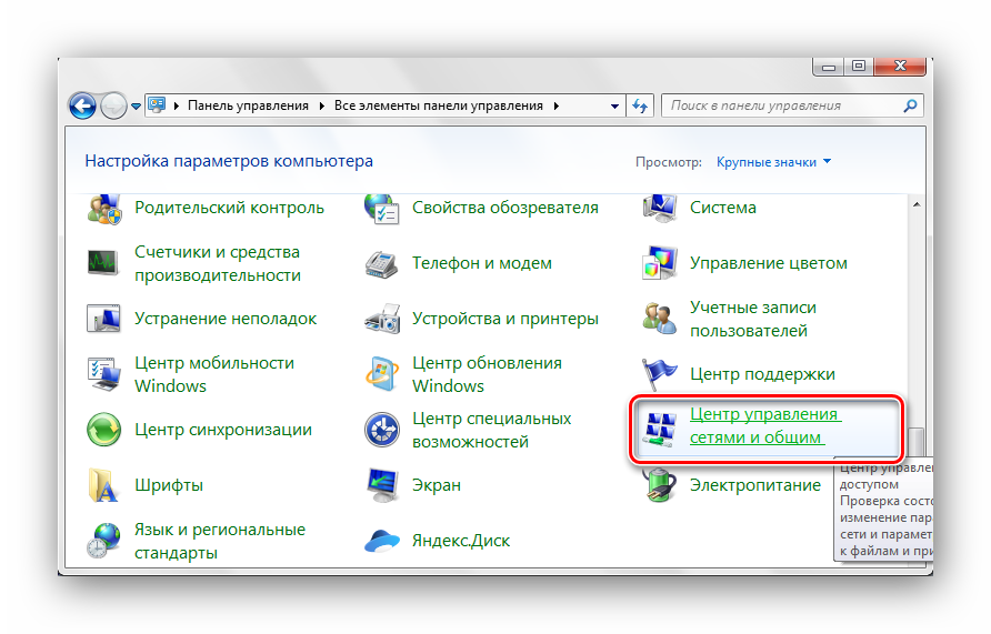 Panel-upravleniya-TSentr-upravleniya-setyami-i-obshhim-dostupom-Windows-7.png