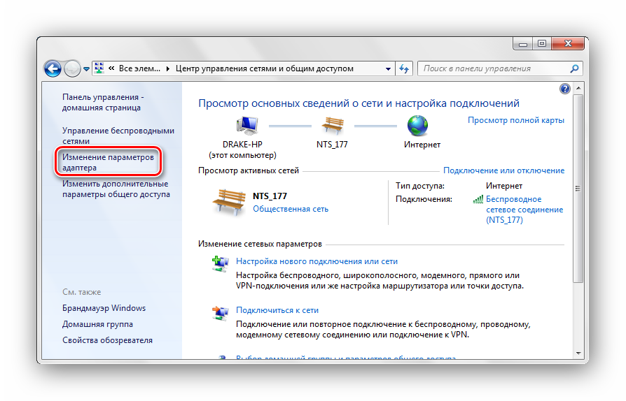 Izmenenie-parametrov-adaptera-Windows-7-1.png