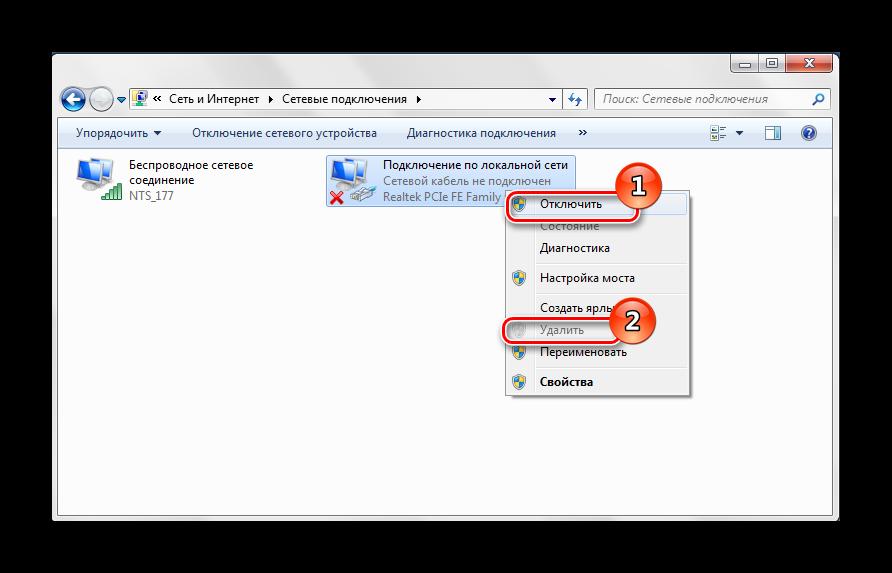 Otklyuchit-udalit-setevoe-podklchenie-Windows-7.png