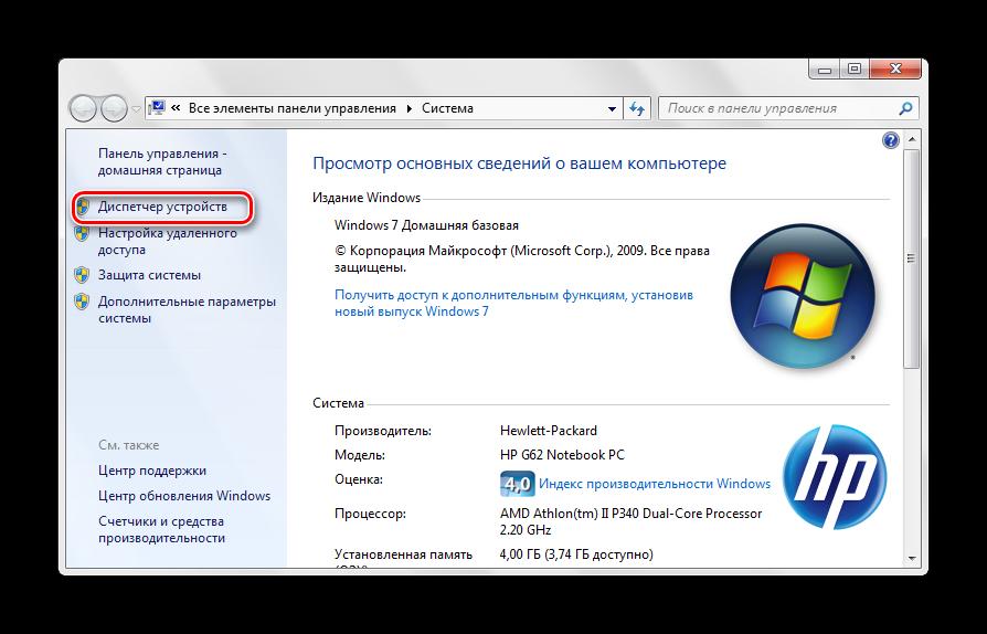 Sistema-dispetcher-ustroytsv-Windows-7.png