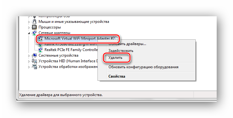Udalenie-nenuzhnogo-setevogo-podklyucheniya-Windows-7.png