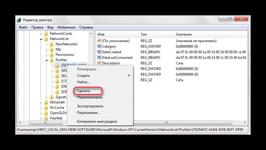 Redaktor-reestra.-Udalenie-profiley-setevyih-podklyuchenie-Windows-7.png