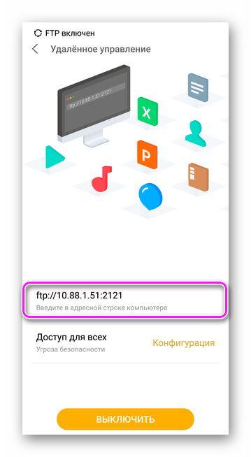 adres-dlya-podklyucheniya-udalennogo-dostupa-k-kompyuteru.jpg