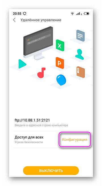vkladka-konfiguratsiya-v-udalennom-dostupe.jpg