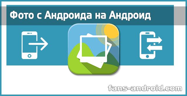 kak-perenesti-foto-s-androida-na-android.png