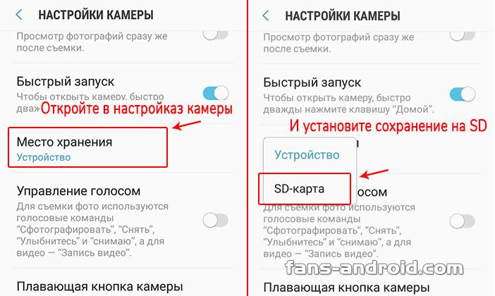 kak-perenesti-foto-s-androida-na-android-2.png