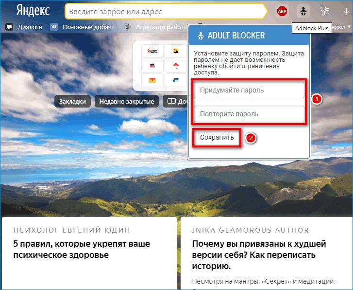 Ustanovka-parolya-na-Adult-Blocker.png