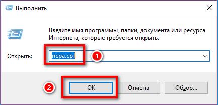 Okno-Vypolnit-v-Windows.png