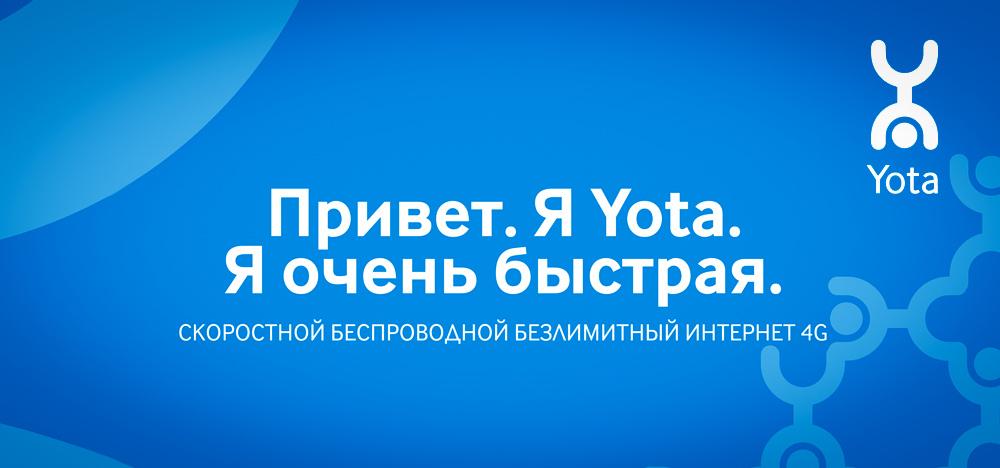 yota-«u-kazhdogo-svoya-yota».jpg