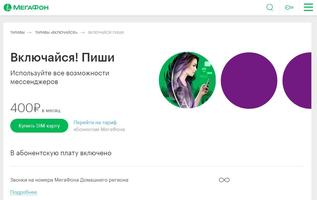 megafon-«vklyuchajsya-pishi».jpg