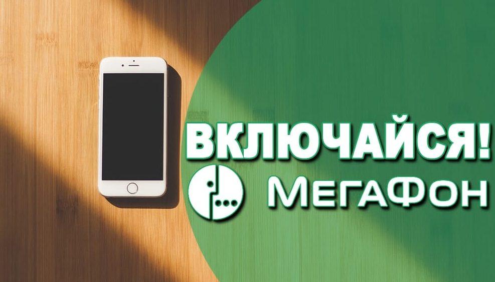 megafon-«vklyuchajsya-obshhajsya»-e1581960153432.jpg