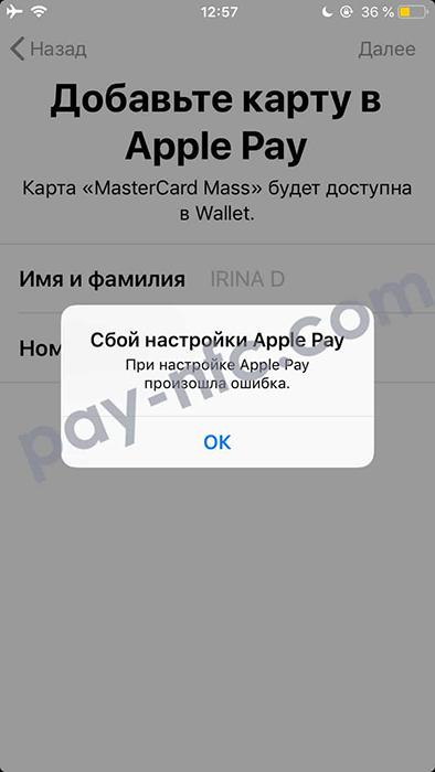 sboy-nastroyki-apple-pay-pri-nastroyke-proizoshla-oshibka-chto-delat.jpg