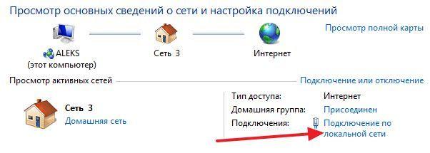 neopoznannaya-set-bez-dostupa-k-internetu-kak-ispravit-oshibku_1.jpg